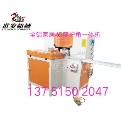 ZF-45度双切锯可切护角一体机 全铝家居专用型材切割机
