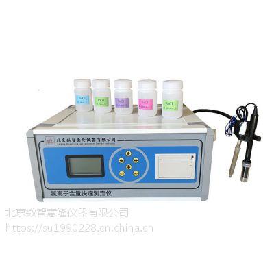 北京数智意隆CLU-V氯离子含量快速测定仪