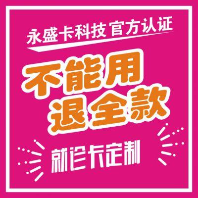 新型农村合作医疗卡价格 四川IC医疗卡厂家 稳定供货