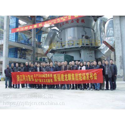 供应同力牌矿渣立磨机_大型立式磨粉设备