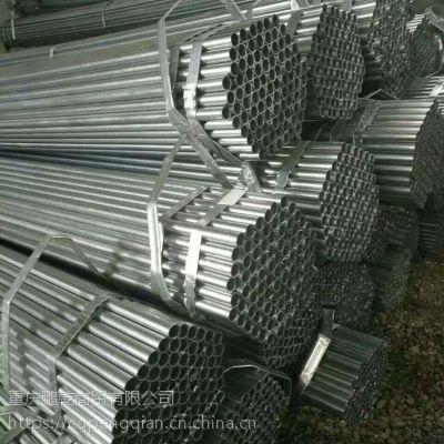 重庆热镀锌钢管 重庆热镀锌带钢管厂