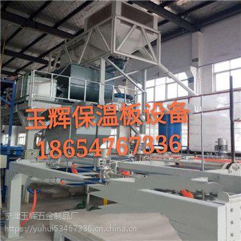 防火外墙保温板设备报价 厂家宁津玉辉机械
