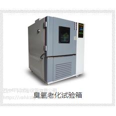 西安环科臭氧老化试验箱QL-50