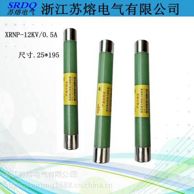 高压熔断器XRNP-10/12KV/0.5A苏熔电气