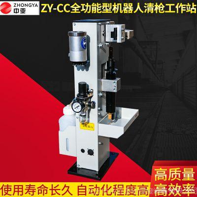 ZY-CC机器人焊枪清枪站 清枪器 智能型手工焊接清枪站剪丝装置