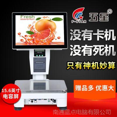 五星收银机一体机电脑电子秤pc称水果零食店超市称重收银秤触摸屏