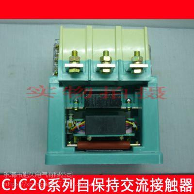 CJC20-800A/220V自保持节能型低压交流接触器