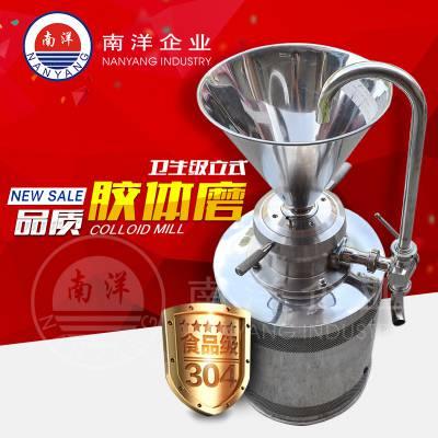 广州南洋企业立式卫生级胶体磨 高速乳化机 电动研磨机