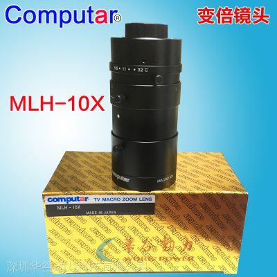 日本Computar康标达原装进口 高清工业显微放大镜头希比希MLH-10X