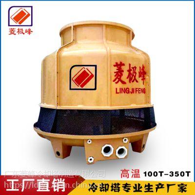 高效冷却塔 降温 耐高温 防腐蚀 不锈钢304「广东菱峰」厂家