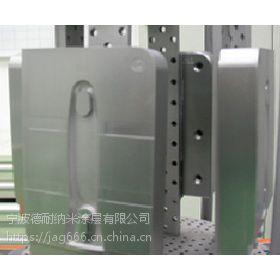 宁波德耐纳米镜面压铸模具配件镀钛镀鉻加工