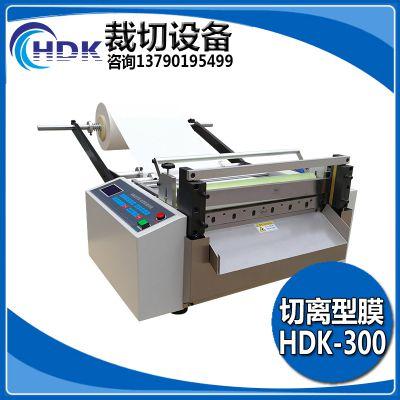 海帝克电脑自动离型膜裁切机PET膜卷料切片机离型纸切张机厂家