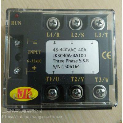 供应台湾JK积奇三相SSR固态继电器JK3C25A-3B75 JKAC4C40A-3B75
