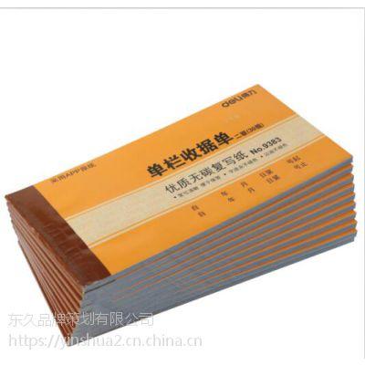 邹城市领料单印刷厂-邹城收料单本制作公司-领料单定做