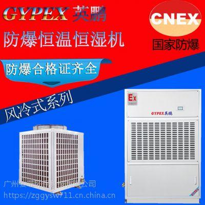 北京实验室防爆恒温恒湿机,防爆空调