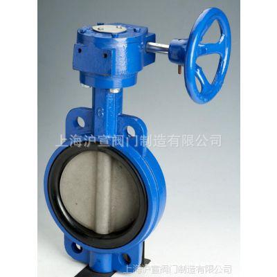上海沪宣 手动涡轮蝶阀 D371X-10Q DN50 工业级对夹蝶阀