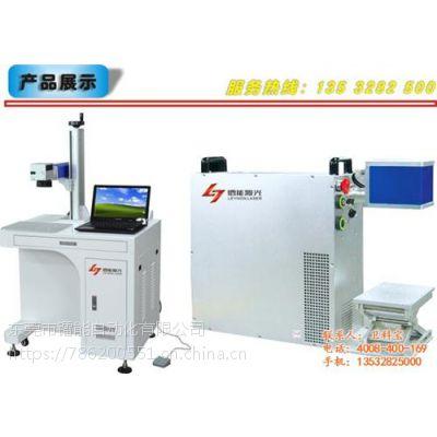 光纤激光打标机、镭能激光(图)、光纤激光打标机批发