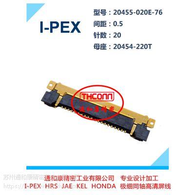 I-PEX 20455-020E原厂正品连接器