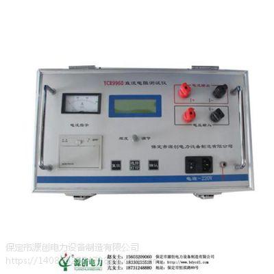 源创电力(在线咨询)|直流电阻测试仪|40A直流电阻测试仪
