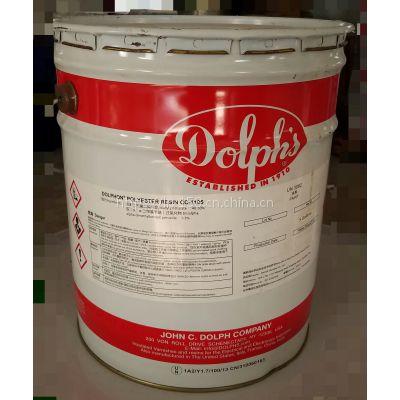 供应 电机专用凡立水 CC-1105无溶剂型绝缘漆