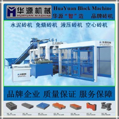 华源机械供应水泥免烧制砖生产线 空心砌块成型机 全自动液压制砖流水线