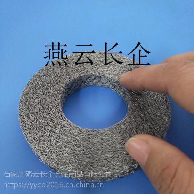 不锈钢丝垫圈| 丝网垫圈 |金属丝垫圈 |减震网垫 |减振环