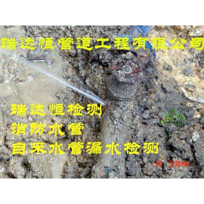 检漏 消防管道测漏 水管漏水检测 上海 苏州 南京 无锡 常州