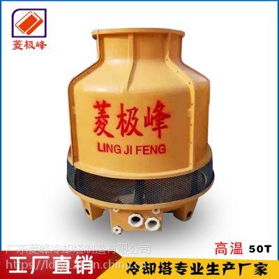 广东东莞厂家供应湖南 北京 香港地区圆形标准 工业 高温型冷却塔(400T)