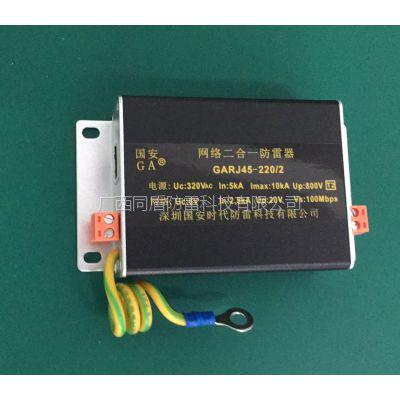 供应国安电源网络二合一防雷器GARJ45-220/2