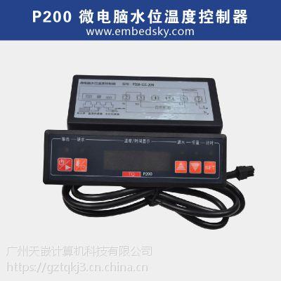 天嵌科技 P200-111-20N 微电脑时间水位温度控制器
