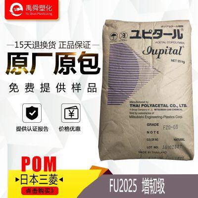 POM 日本三菱 FU2025 高抗冲增韧级耐磨 办公机具配件pom塑料原料