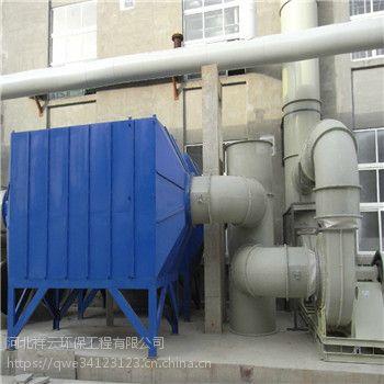 轴承厂油雾废气处理设备