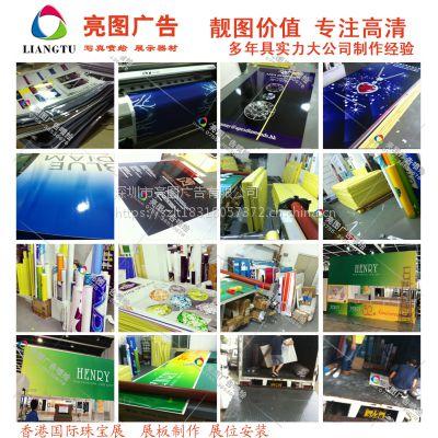深圳展会整面墙喷绘 海报贴纸 个性贴纸背景 X展架海报制作 展会卖场物料