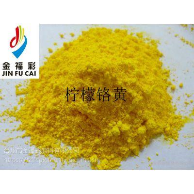 金福彩工业漆用耐高温柠檬黄9181