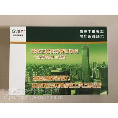 正版集叶通资料软件北京市建筑工程资料管理系统V10版