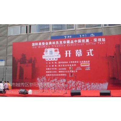 广州喷画厂家、琶洲展位搭建,音响出租、年会布置,会议策划背景墙供应商