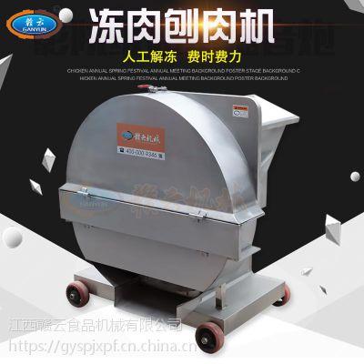 刨冻肉的机器赣云商用冻肉处理机刨肉机
