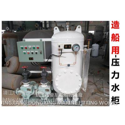 船用组装式淡水压力水柜ZYG1.0/0.6 CB455-91(靖江市东星船舶设备厂)
