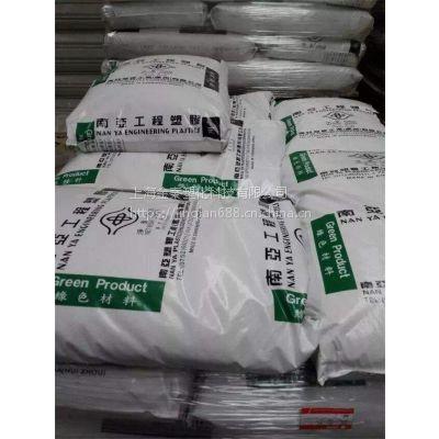 阻燃级PET惠州南亚4410G6 玻璃纤维增强30% 耐高温