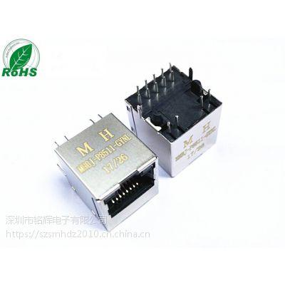厂家直供180度内置百兆变压器 POE功能RJ45连接器 立式屏蔽带灯MHBJ-P8511-GYNL