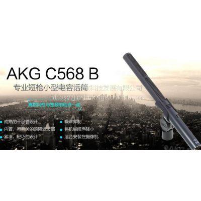 北京厂家直销AKG爱科技c568b演播室会议话筒