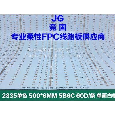 5B6C现代灯灯板 LED单面白软板 2835单色线路板