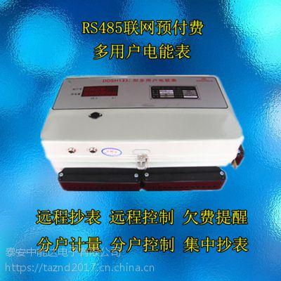 安徽合肥联网远抄远程控制智能预付费集中式电表多用户电表