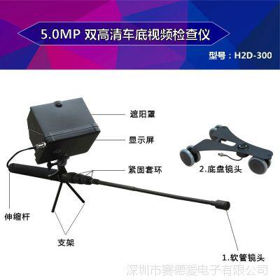 500万高清双摄像头360度无死角伸缩视频车底检测系统 可定制