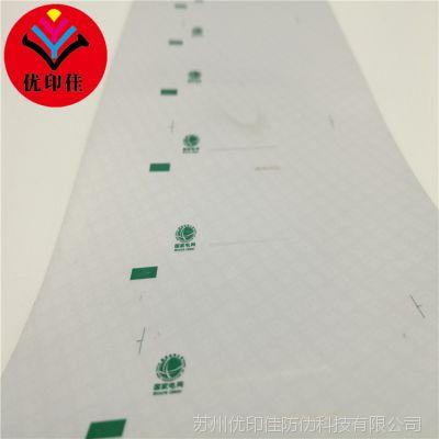火烤显色电力标签定做 撕不烂标签定制 卷筒塑料标签印刷厂家