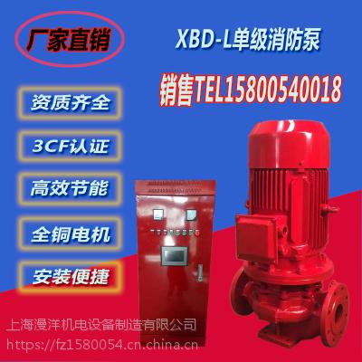 上海XBD消防泵XBD13/20G-FLGXBD14/20G-FLG消火栓泵厂家 价格