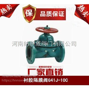 郑州G41J衬胶隔膜阀厂家,纳斯威直通式衬胶隔膜阀价格