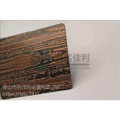 鑫名佳利smc蚀刻红木纹不锈钢建筑装饰板批发
