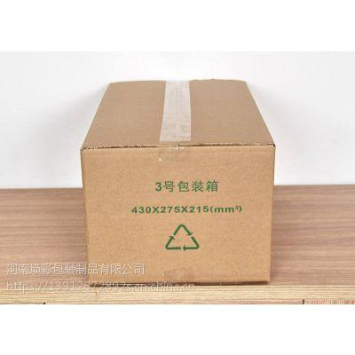 商洛纸箱厂家 商洛包装箱直销 牛皮纸箱厂