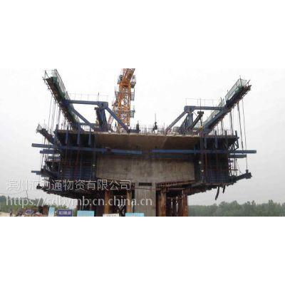 安徽挂篮出租、桥梁模板、安徽模板厂